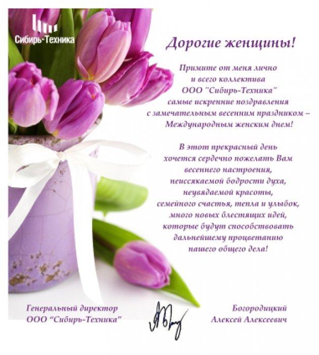 Примите поздравление с международным женским днем